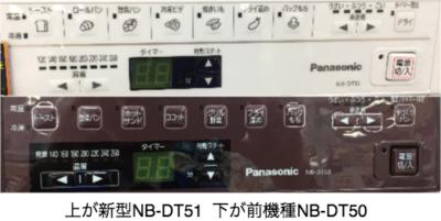NBDT51 NB-DT50 比較