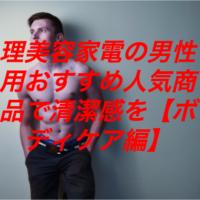 理美容家電の男性用おすすめ人気商品で清潔感を【ボディケア編】