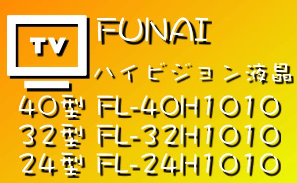フナイ ハイビジョン液晶テレビ 1010シリーズ