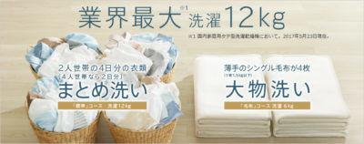 業界最大 洗濯12kgモデル発売