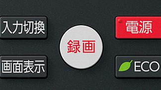 リモコン上部に録画ボタン