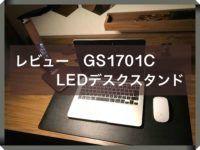 【レビュー】LEDデスクライトGS1701Cは高級感とおしゃれでおすすめ