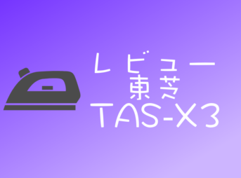 【レビュー】東芝おすすめ衣類スチーマーTAS-X3を他社と比較