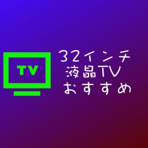 液晶テレビ32型インチのおすすめパナ、シャープ、ソニー、東芝を比較
