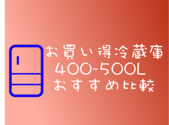 お買い得な冷蔵庫は?人気400L〜500Lおすすめモデルを比較2018