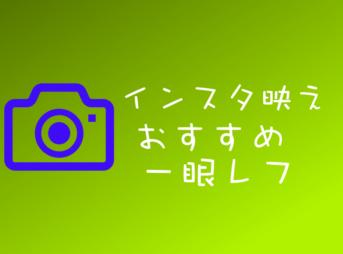 【インスタ映え】初心者おすすめの一眼レフとデジタルカメラを比較
