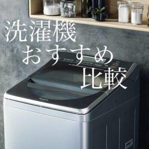 洗濯機おすすめ人気メーカー縦型2018日立、パナ、東芝、シャープ