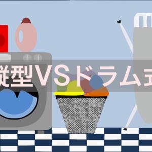洗濯乾燥機【縦型とドラム式】違い比較と選び方 価格/洗浄力/乾燥/水道代
