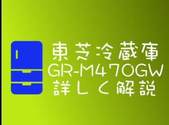 東芝の新型冷蔵庫GR-M470GWは幅が60cm大容量モデルでおすすめ