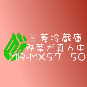 人気の三菱が野菜真ん中冷蔵庫MR-MX57D 50Dを発売で東芝が大ピンチ!