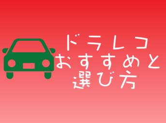 【保存版】人気ドライブレコーダーおすすめ機種を比較と選び方2018