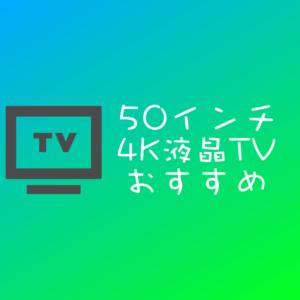 50インチ人気4K液晶テレビおすすめランキング5と基礎と選び方