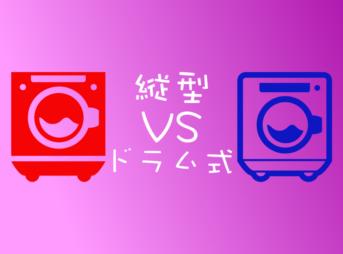 洗濯機の人気、縦型とドラム式違いどっちがおすすめ?比較と選び方