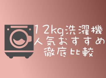 【大容量12kg】洗濯機おすすめを比較2018パナ、日立、東芝