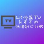 4K液晶テレビおすすめ価格別に比較2018有機ELとの違いと選び方