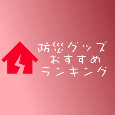 【保存版】防災グッズおすすめランキング絶対必要なものリストと食料