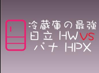 冷蔵庫おすすめメーカー日立HWとパナソニックHPXの比較と違い