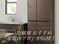 【家電のプロが伝授】冷蔵庫おすすめ人気メーカーを比較2018