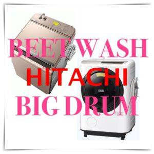 人気のおすすめ洗濯機メーカー日立の縦型とドラム式の特徴と口コミと評価