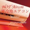 寒冷地エアコンのおすすめパナ 日立 三菱 富士通を比較、価格は?