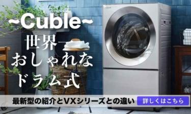 新型キューブル2020パナソニックのドラム式洗濯機価格と口コミと評価