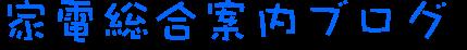 家電総合案内ブログ
