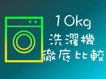 10kg人気縦型メーカー洗濯乾燥機の徹底比較おすすめランキング2018