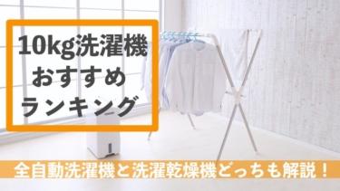 家電販売員の縦型洗濯機10キロおすすめ2020【なぜ大型が売れる?】
