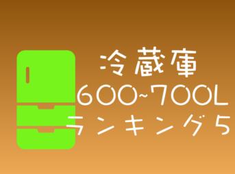 冷蔵庫おすすめランキング5ファミリー用2018【容量600-700L】