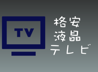格安4K液晶テレビのおすすめをメーカー別サイズ別に比較と選び方