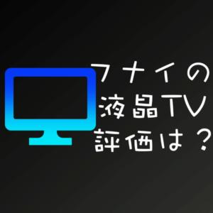 フナイ(FUNAI)のテレビ2018年の評判は?ヤマダ電機で聞いてみた!
