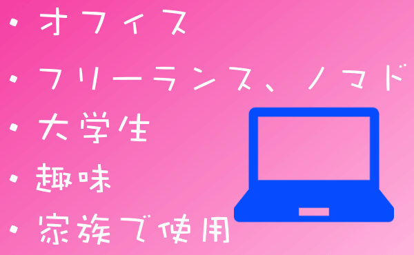ノートパソコンの用途・生活タイプから選ぶ