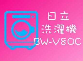 日立の全自動洗濯機BW-V80Cのスペック、機能、口コミ・評価