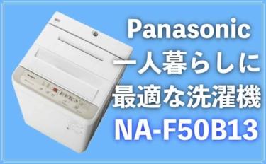 NA-F50B13の口コミは?パナソニックは一人暮らしに大人気の洗濯機!