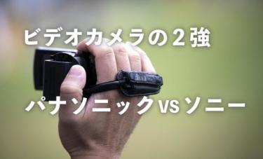 パナソニックとソニー徹底比較2020人気ビデオカメラと選び方のポイント