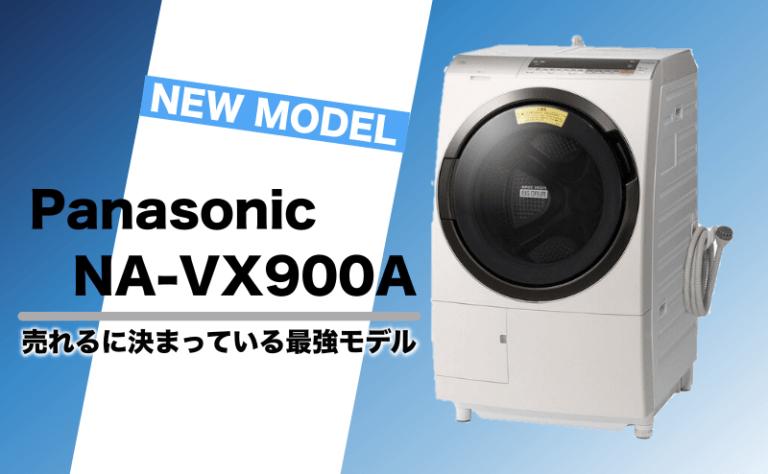 NA-VA900Aの口コミと評判パナソニックのドラム式洗濯機は敵なし最強