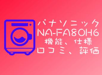 パナソニック全自動洗濯機NA-FA80H6の機能、スペック、口コミ・評価、価格