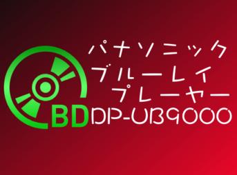 パナソニックBDプレーヤーDP-UB9000の機能、口コミ・評価、価格