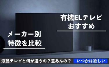4K有機ELテレビ人気おすすめ2019メーカー比較と液晶TVとの違い
