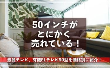 50インチ型テレビおすすめと有機ELと4K液晶の違いを家電販売員が解説