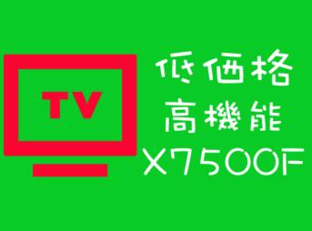 低価格だけど高機能4K液晶テレビが欲しいならKJ-49X7500がおすすめ