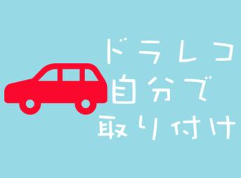 簡単にできる?ドライブレコーダーの取り付け方法と工賃と必要な工具