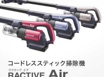 バッテリーが外せる軽量コードレス掃除機シャープEC-AR2Sが人気