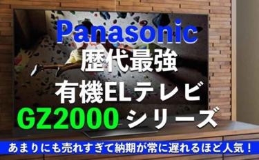 GZ2000シリーズの口コミと評判パナソニック史上最強の有機ELテレビ