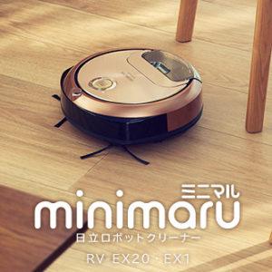 最もコンパクト高評価!日立ロボット掃除機RV-EX20の口コミ評価