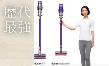 新型ダイソンは2020年モデルSV18FFデジタルスリムは最強のコードレス掃除機だ