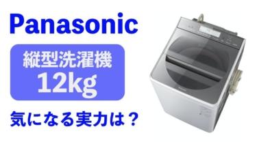 NA-FA120V2の口コミは?パナソニック最大の縦型洗濯機の実力は?