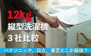 【大容量12kg】縦型洗濯機おすすめを比較2019パナ、日立、東芝