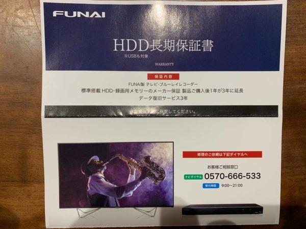 フナイのテレビ HDD長期保証