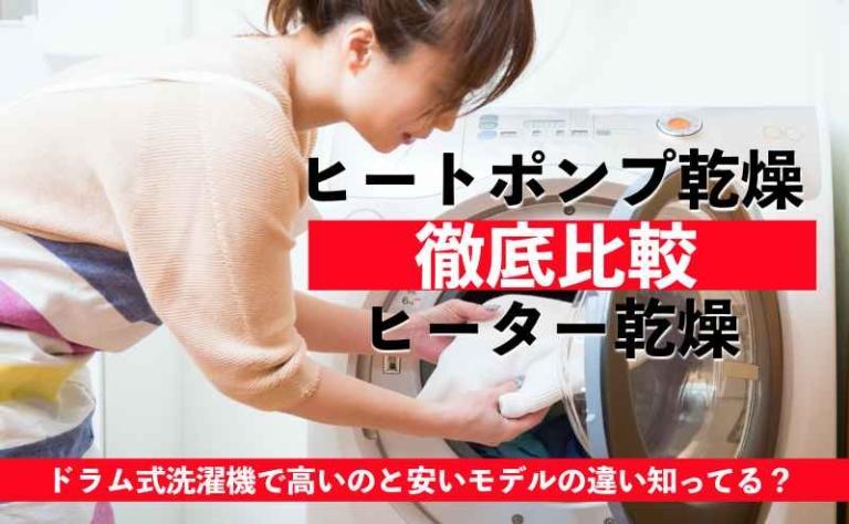 ドラム式洗濯機のヒートポンプ乾燥とヒーター乾燥の違いは?徹底比較
